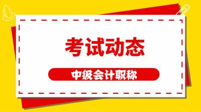 广东汕头中级会计职称考后资格审核时间及地点