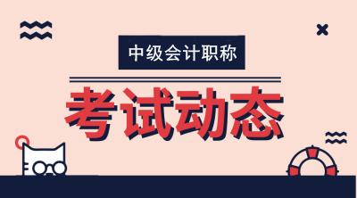 2020年广东佛山中级会计师考后资格复核时间及资料
