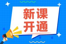 【通知】2021注会超值精品班课程开通啦!免费试听>>