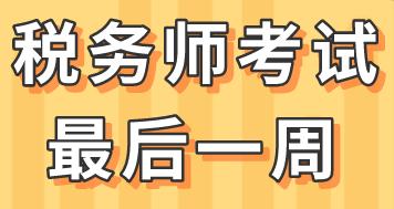 广州税务师事务所图片