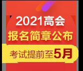 各地2021年高级会计师考试报名资格审核方式汇总
