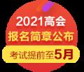 2021年各省高级会计师报名条件—工作年限及学历要求汇总
