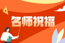 【考前祝福】网校初级经济师的老师们祝大家考试成功 顺利上岸!