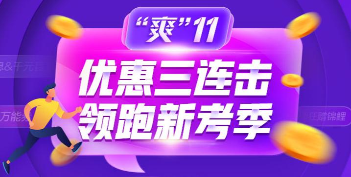 """""""爽""""11省钱GO!金融备考如何薅羊毛!"""