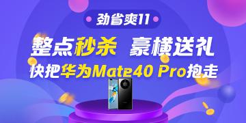 看直播抢好物!华为Mate40 Pro&P40 Pro免费送~