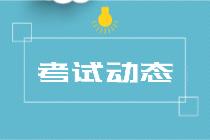 2021年黑龙江初级经济师考试注意事项有哪些?
