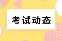 河南鹤壁2020年初中级经济师考试工作圆满完成,751人参考!