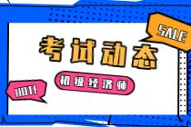 镇江2020初中级经济师考试2224人,参考率61.35%!
