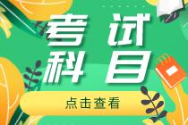 内蒙古2021初级经济师考试科目是什么?