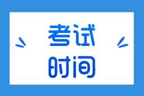2021年南京初级经济师是什么时候考试?考多久?