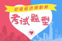 2021黑龙江初级经济师考试题型都是选择题吗?