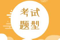 2021年云南初级经济师考试题型有哪些?