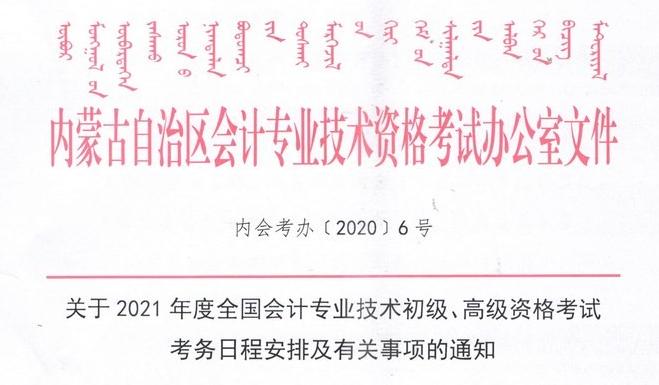 内蒙古2021初级会计考试报名时间:12月6日起!