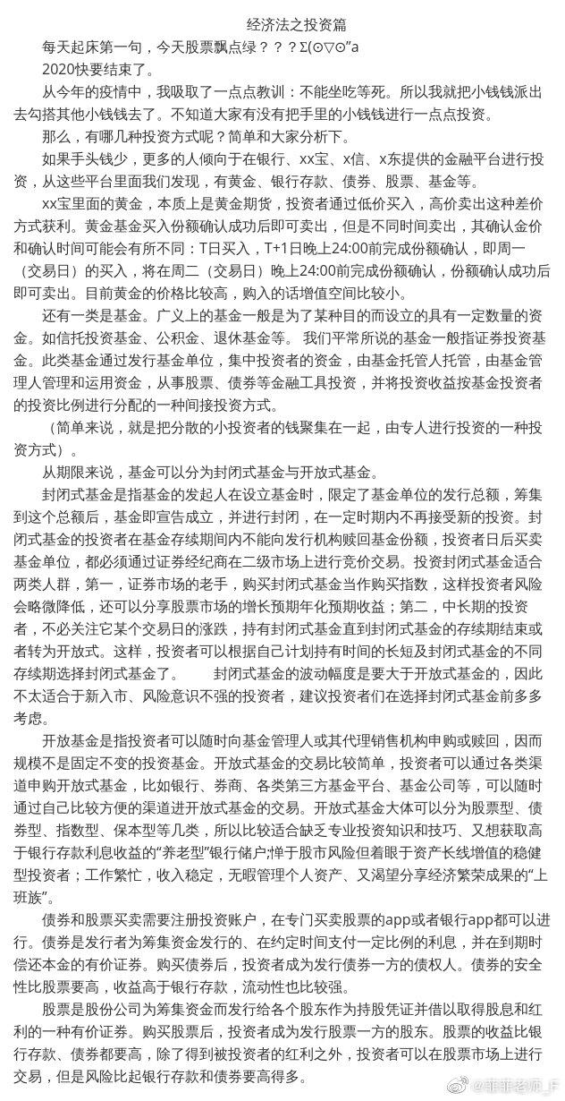 经济法太枯燥?王菲菲老师带你趣味学习经济法——投资篇