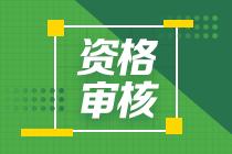 山西省直2020年中级会计考试资格审核时间