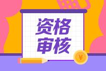 广西桂林2020年中级会计考后资格审核资料