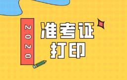 甘肃2020年初级经济师准考证打印入口开通!速来打印!