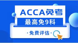 ACCA报考评估