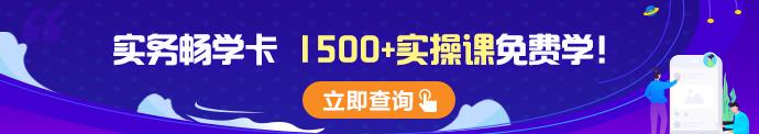 实务畅学卡:1500+课程免费学