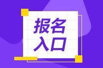 2021银行从业资格证报名入口官网:中国银行业协会