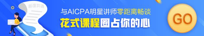 AICPA招生方案