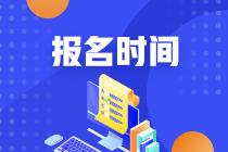四川2021年高级经济师考试报考时间