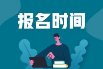 2021年天津副高级经济师考试报考时间