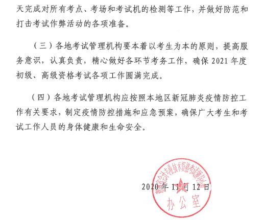 贵州2021初级会计考试报名时间公布:12月7日-12月25日