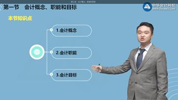 中华会计网校黄诚老师