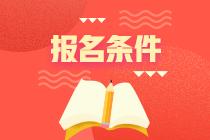 2021年浙江高级经济师考试报名条件