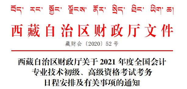 西藏2021年初级会计考试报名时间确定:12月1日起