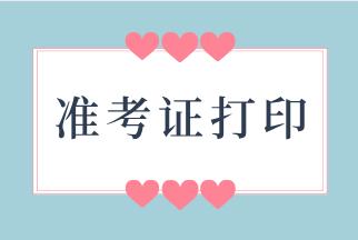 2020江西初级经济师准考证你打印了吗?20日截止打印!