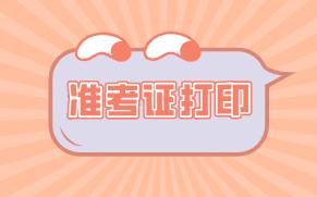 河南2020年初级经济师准考证打印入口即将关闭!快来打印!