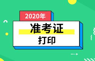 注意!重庆2020年初级经济师考试准考证入口20日关闭!