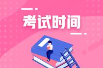 广西柳州2021会计中级考试时间报名时间变了吗?