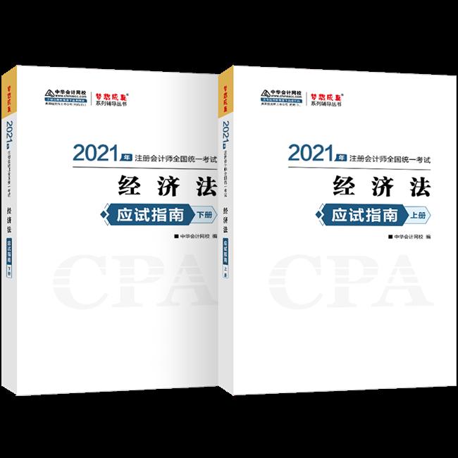 """2021年注��《���法》""""�粝氤烧妗毕盗���指南(上下�裕�"""