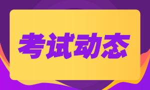 江西吉安2021年中级会计资格考试时间