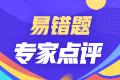 银行初级《法律法规》易错题:中国人民银行