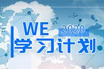 2021年税务师《税法(一)》预习阶段学习计划表