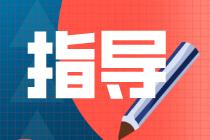 【私人珍藏】中级财务管理核心章节讲义下载学习!