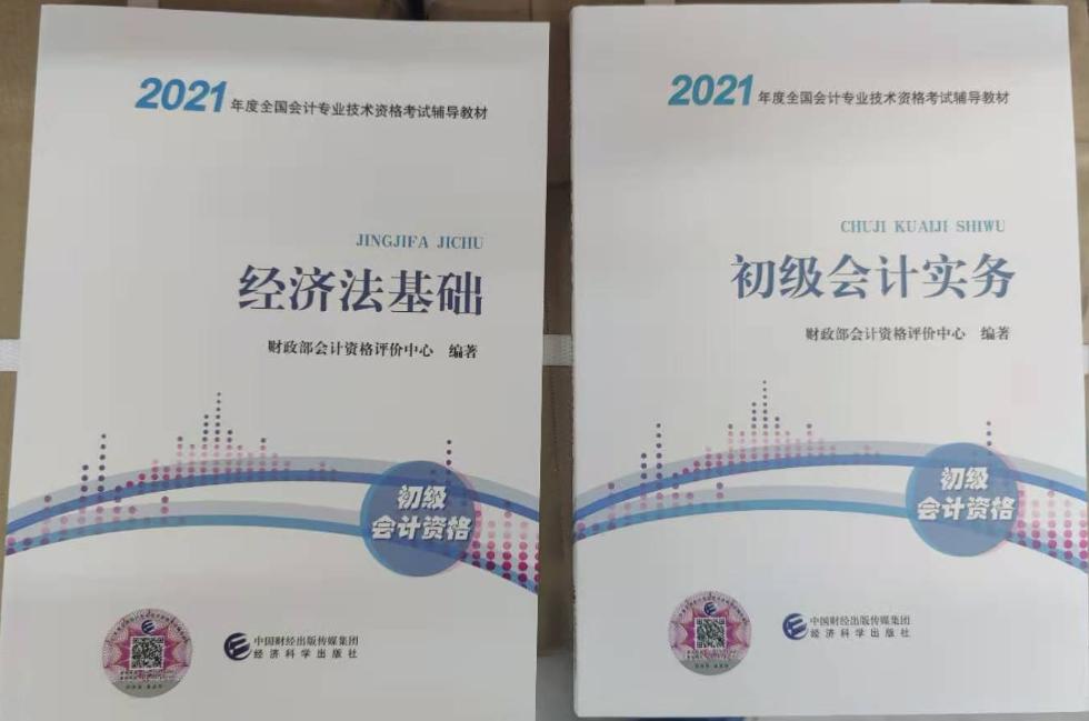 2021年初级会计教材封面