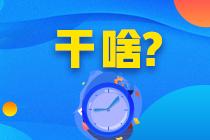 #赚钱新弯道# 养成正确理财的6种习惯!