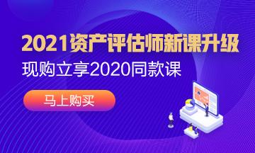 2021年资产评估师新课已经上线!