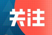 郑州2021年高级经济师有中级会计职称可以报考吗?