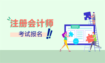 2021南昌注会报名时间和报名条件