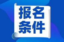 武汉2021高级经济师报名条件及时间