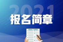 山东2021年高级会计师考试报名时间已公布