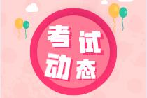 2020年上海初级经济师合格标准已公布_2020中级会计成绩合格标准