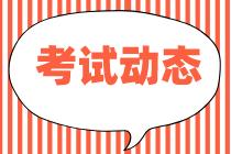 2020年重庆初级经济师成绩查询时间_经济师报名时间2020