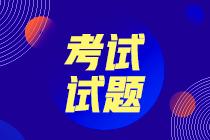 辽宁中级会计真题及答案2020 请查看!